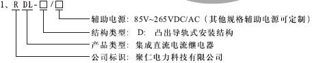 RDL-D必赢appbwin型号分类及其含义