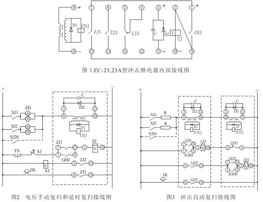 ZC-23内部接线图