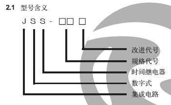 JSS-24型号及其含义