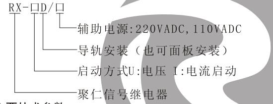 RX-D信号必赢appbwin型号及命名