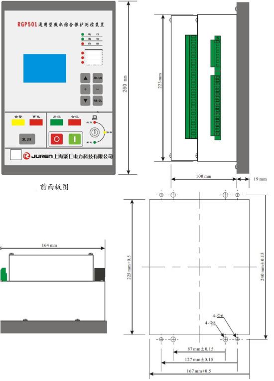线路保护装置外形及开孔尺寸图