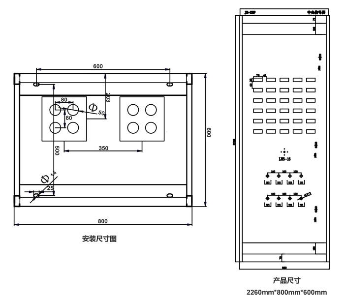 中央信号屏安装尺寸