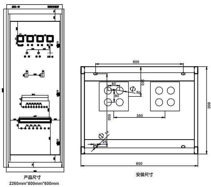 交流配电屏外形尺寸